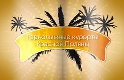 Компания Coral Travel продолжает полетную программу на горнолыжный курорт Красная Поляна