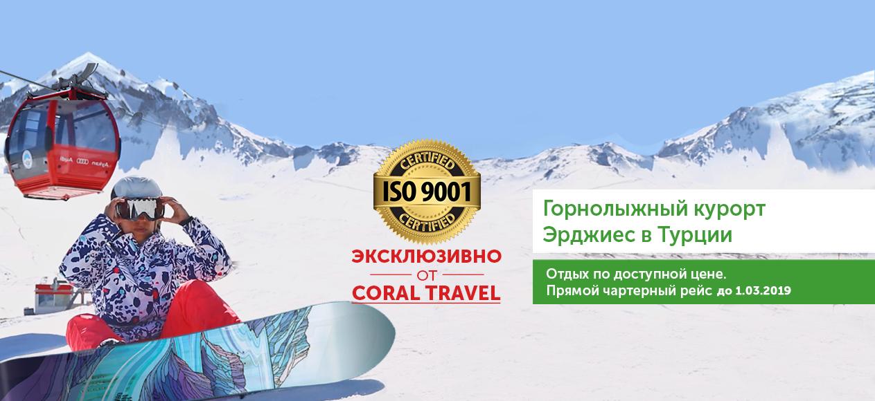 Туроператор Coral Travel в Украине - вылет из Киева, Харькова ... 30f39170c9c