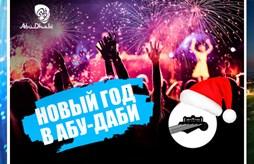 Новогодний музыкальный фестиваль пройдет в Абу-Даби