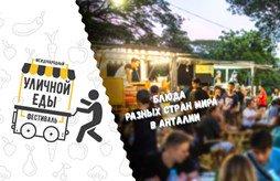 С 7 по 9 сентября в Анталье пройдет Международный Фестиваль Уличной Еды
