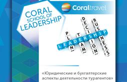 Coral Travel провел тренинг, посвященный юридическим и бухгалтерским аспектам деятельности турагентств