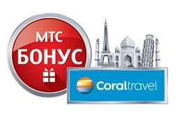 Пользуйтесь услугами Vodafone, накапливайте бонусы и зарабатывайте скидку на свой отдых от Coral Travel!