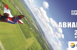 VII-й авиационный фестиваль «Крылья Пармы» в Перми