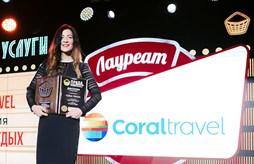 Coral Travel второй раз стал лауреатом премии «Права потребителей и качество обслуживания»