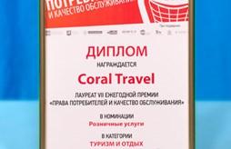 Coral Travel стал лауреатом премии «Права потребителей и качество обслуживания»