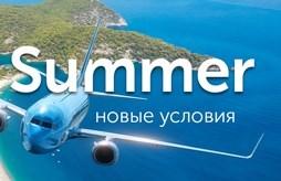 Restart Summer! თურქეთი- ახალი ჩარტერული პროგრამები