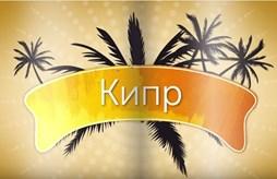Кипр. Лучший подарок - новое направление!