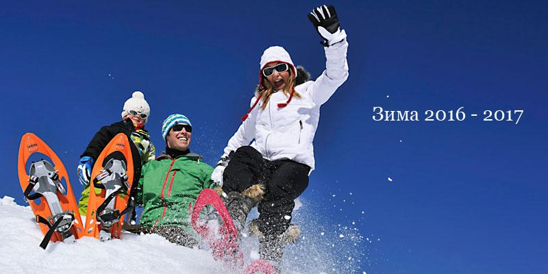 горнолыжные туры и курорты 2017