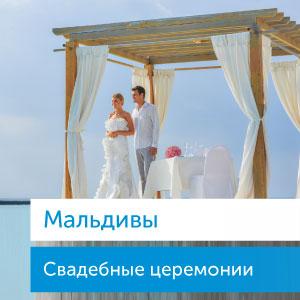 Свадебные церемонии на Раа Атолле от Coral Travel